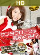 サンタクロースは篠めぐみ!?